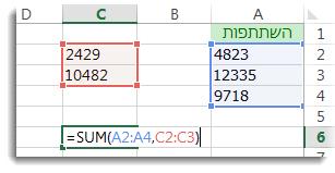 שימוש ב- SUM עם שני טווחי מספרים