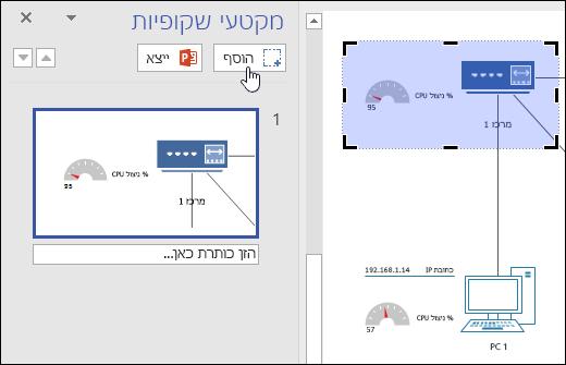 צילום מסך של החלונית 'מקטעי שקופיות' ב- Visio. מתבצעת לחיצה על לחצן 'הוסף'.