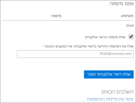 צילום מסך: שלח איפוס הסיסמה הודעת דואר אלקטרוני למשתמש