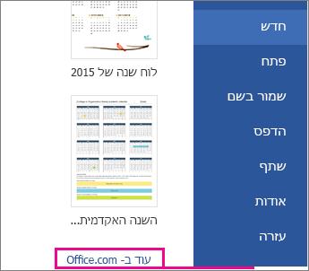 לחץ על 'עוד' ב- Office.com