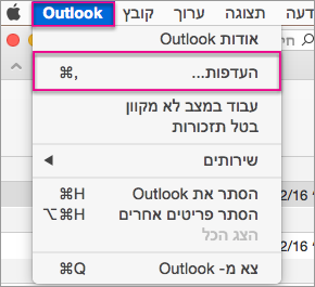 תפריט Outlook‏ > העדפות