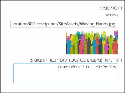 תיבת דו-שיח של כותרת וסמל אתר חדש ב- SharePoint Online, המציגה כיצד ליצור טקסט חלופי עבור תמונת סמל