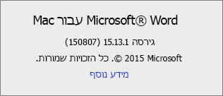 צילום מסך המציג את העמוד 'אודות Word' ב- Word עבור Mac