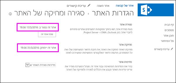 דף אתר סגירה ומחיקה המציג תאריכים