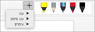 עטים ב- Word עבור Mac