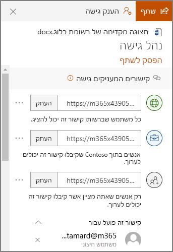 צילום מסך של לוח ' ניהול גישה ' המציג קישורי שיתוף.
