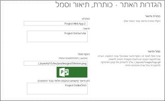 תיאור אתר וסמל האתר alttext ב-Project Online