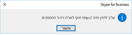 הודעת השגיאה המוצגת בעת ניסיון לפתוח קובץ ממיקום שאינו OneDrive for Business