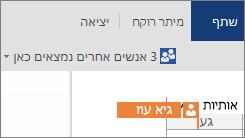 Word Online מראה לך היכן עובדים העורכים האחרים על המסמך