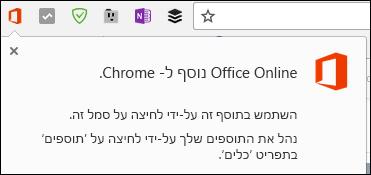 Chrome מיידע אותך השלוחה המקוונת של Office נוספה בהצלחה