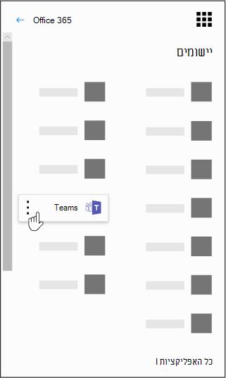 מפעיל האפליקציות של Office 365 כאשר האפליקציה Microsoft Teams מסומנת