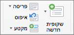 שקופית של PowerPoint for Mac