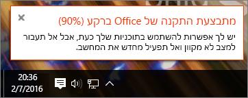 תיבת דו-שיח המציגה התקנת Office שנתקעת ב- 90%