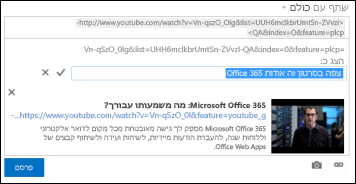 סרטון וידאו של YouTube המעוצב כטקסט תצוגה