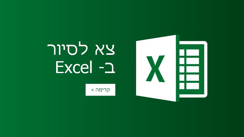 עריכת סיור בתבנית עבור Excel