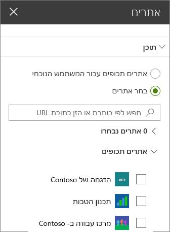 הגדרות web part של אתרים