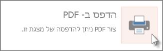הדפסת שקופיות כקובץ PDF