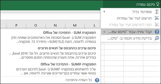 לחץ על התיבה 'ספר לי' ב- Excel והקלד מה שברצונך לעשות. התכונה 'ספר לי' תנסה לסייע בביצוע המשימה.