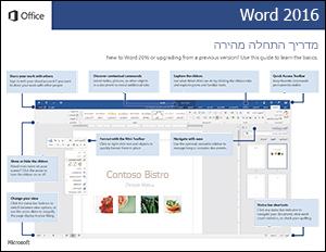 מדריך התחלה מהירה של Word 2016 (Windows)