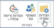 הגדרות של ספריית SharePoint לחצנים ברצועת הכלים