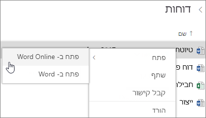 פתיחת קובץ ב- Word Online ב- OneDrive