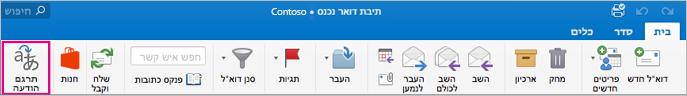 הפקודה ' תרגם ' ב- Outlook for Mac רצועת הכלים