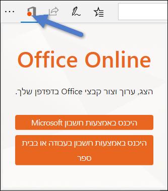 תיבת הדו-שיח ' כניסה ' עבור הרחבת Office Online בקצה