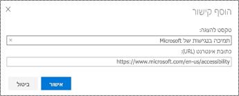 תיבת הדו של היפר-קישור ב-Outlook באינטרנט.