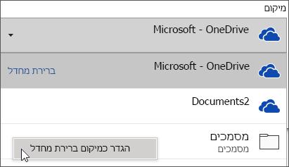 תיבת הדו ' שמירת קובץ ' ב-Office 365 המציגה את רשימת התיקיות מורחבת כדי שהלקוח יוכל לשנות את תיקיית ברירת המחדל לשמירה