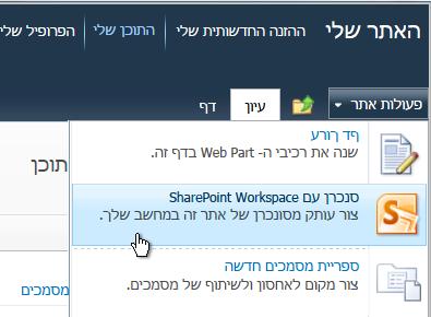 הפקודה 'סינכרון עם SharePoint Workspace' בתפריט 'פעולות אתר'