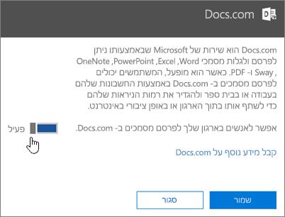 הזז את המחוון למיקום 'מופעל' כדי לאפשר לאנשים בארגון שלך לפרסם ב- Docs.com