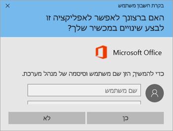 צילום מסך המציג חלון בקרת חשבון משתמש