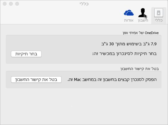 בחירת תיקיות לסינכרון ב- OneDrive עבור Mac