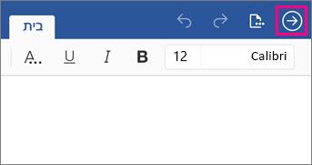 מציג את לחצן ' הקודם ' ב- Word 2016 עבור iPad.