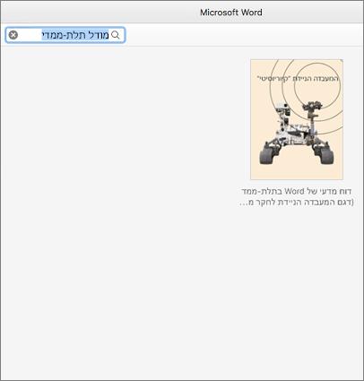 חיפוש תבניות של מודלים תלת-ממדיים ב- Word עבור Mac