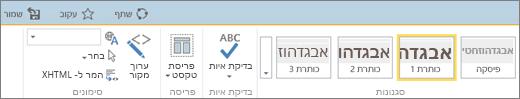 צילום מסך של מקטע של רצועת הכלים של SharePoint Online עם הפקדים 'שתף', 'עקוב' ו'שמור'.