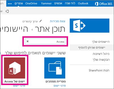 חיפוש יישום של Access מהדף 'הוספת יישום' ב- SharePoint