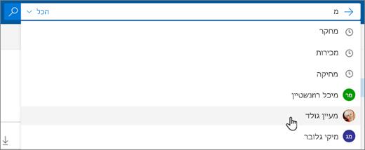 צילום מסך של אנשים מוצעים בתוצאות החיפוש