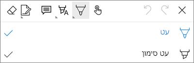 תפריט עט סימון סימון של OneDrive עבור Android PDF