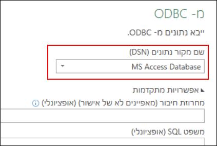 Power Query - מחבר ODBC - תמיכה בבחירת הודעות DSN של משתמש/מערכת