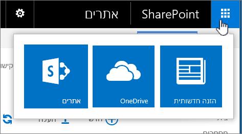 מפעיל היישומים של SharePoint 2016 עם אריחים
