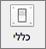 סמל 'כללי' המוצג ב'העדפות Outlook'.