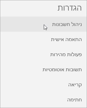הצגת הבחירה ב'ניהול חשבונות' בתפריט ההגדרות של 'דואר'