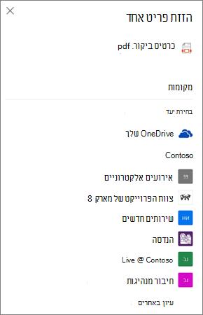 צילום מסך של בחירת יעד בעת העברת קובץ מ-OneDrive ל-SharePoint