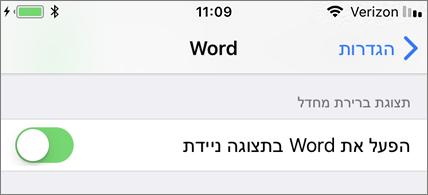 ההגדרה 'הפעל את Word בתצוגה ניידת' נבחרה