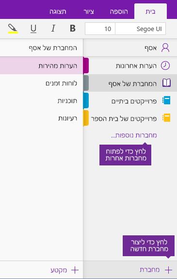 צילום מסך של אופן היצירה של מחברת חדשה ב- OneNote