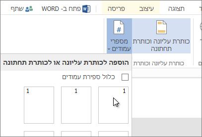 תמונה של ממשק משתמש להוספת מספרי עמודים לכותרת עליונה או לכותרת תחתונה.