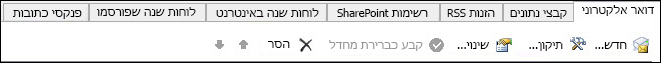 Outlook 2010: הוספת חשבון חדש