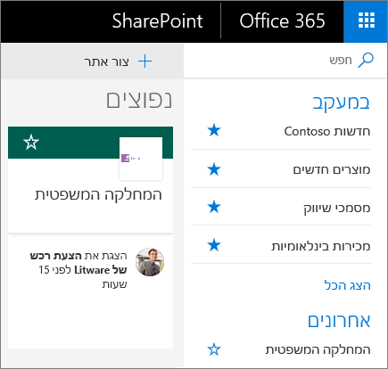 צילום מסך של דף הבית של מצב SharePoint מודרני.