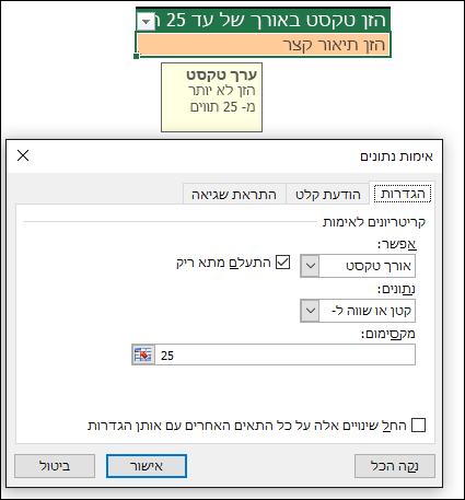 דוגמה של אימות נתונים עם אורך טקסט מוגבל